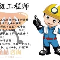 杭州评暖通工程师职称申报需要哪些材料