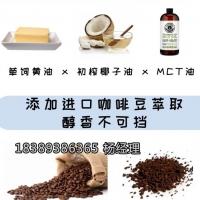 直销油脂防弹咖啡oem代加工品牌定制厂家