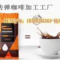 油脂防弹咖啡贴牌oem一站式代工厂家