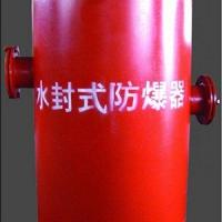 水封式防爆器|防回火装置|正负压放水器|瓦斯采样器