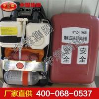 氧气呼吸器 氧气呼吸器生产商直销