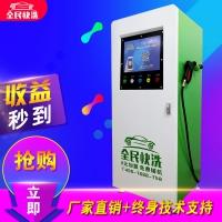 全民快洗工厂直销商用24小时共享智能微信支付高压自助洗车机