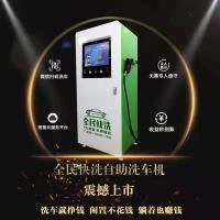 县城小区千元投资即可创业微信支付智能自助洗车机厂家直销