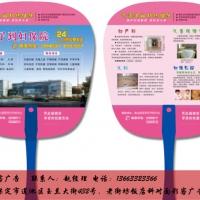 保定广告扇设计、广告扇子制作、塑料广告扇厂家彩客