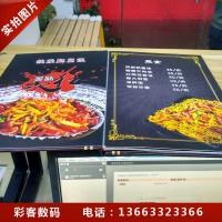 保定菜谱设计、菜谱印刷、菜谱订做彩客广告