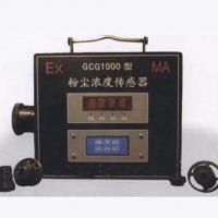 粉尘浓度传感器,GCG粉尘浓度传感器厂家
