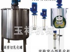 高剪切乳化機,乳化缸,高剪切罐價格多少錢-- 鄭州玉祥機械設備有限公司
