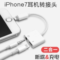 苹果7耳机转接头 lightning转3.5mm充电二合一