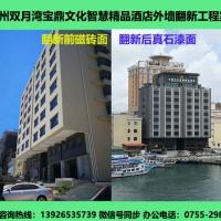 酒店外墙翻新宾馆办公楼别墅外墙喷真石漆施工