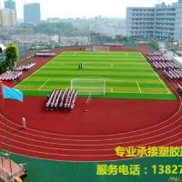 学校幼儿园塑胶跑道施工 深圳最专业的塑胶跑道施工队伍