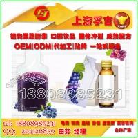 上海自有品牌方|阿胶玫瑰葡萄酵素饮品专业加工厂
