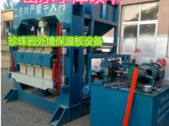 珍珠巖外墻保溫防火板壓板機設備廠家保溫板攪拌機價格-- 廣州市騰豐機械設備有限公司