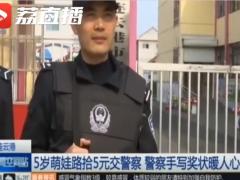 全球TV:连云港5岁萌娃捡5元钱上交 警察上门发奖状给足仪式感 (4022播放)