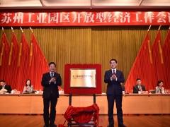 全球财经报道:长三角境外投资促进中心在苏州成立,服务企业布局海外
