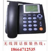 广州白云区黄边报装无线电话安装座机