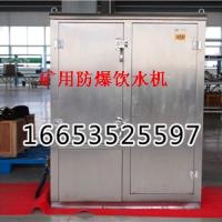 YBHZD5-1.5/127矿用防爆热饭饮水机,效率高供水快