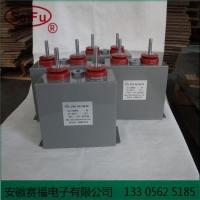 赛福 1000V 2400uF 高压脉冲电容 充退磁机电容器