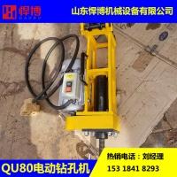 QU80电动钻孔机 QU80电动钻孔机参数 电动钻孔机推荐