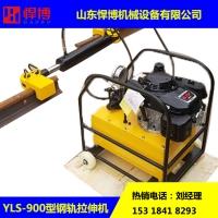 YLS-900型钢轨拉伸机 钢轨拉伸机功能 钢轨拉伸机参数