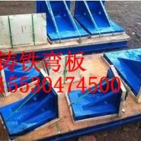 500*500铸铁弯板,T型槽弯板
