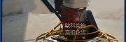 路面混凝土抹光机混凝土汽油抹光机价格小型抹面机