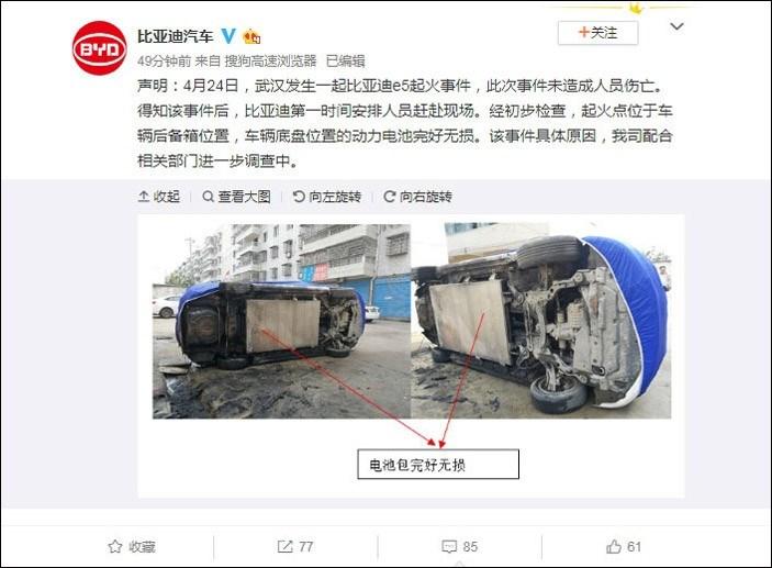 比亚迪回应e5电动车武汉起火事件:电池完好无损