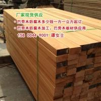 加工巴劳木、加工红黄巴劳木景观防腐木板材、印尼巴劳木实木地板