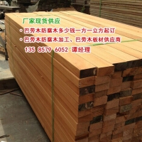 印尼红巴劳木防腐木地板价格、户外巴劳木防腐木地板生产厂家