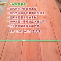 巴劳木景观防腐木板材价格、巴劳木地板、巴劳木户外防腐木价格