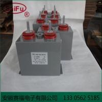 赛福电子 高压直流储能脉冲电容 1600VDC 1200UF