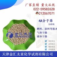 4A分子筛液体气体干燥剂厂家供应4A分子筛