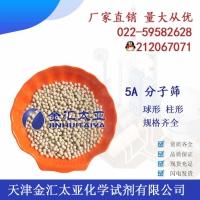 5A分子筛液体气体干燥剂厂家供应变压吸附5A分子筛