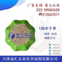 13X分子筛空气净化干燥剂厂家供应脱硫13X分子筛