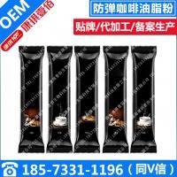 防弹咖啡油脂粉OEM加工,防弹极速能量代餐粉贴牌生产企业