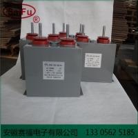 赛福 高压脉冲电源设备专用电容器 1600V 2400UF