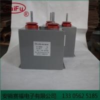 赛福 高压自愈式脉冲电容 充磁机电容1800V 1000UF