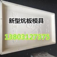 火炕炕板模具 专卖 炕水泥板模具