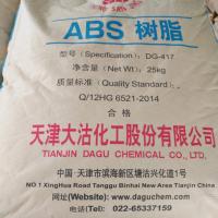 长期供应天津大沽ABS417