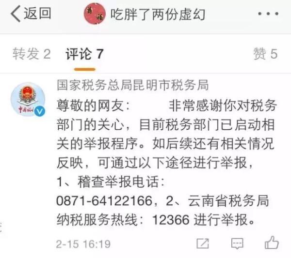 云南知名主持人被举报无证经营 工商部门立案调查