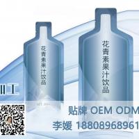 直销复合果汁饮料富含葡萄籽原花青素美白饮灌装OEM加工