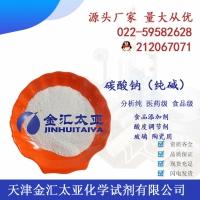 厂家纯碱碳酸钠分析纯试剂级医药级食品级500g25kg
