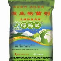 绿蚂蚁微生物菌剂、生物有机肥、底肥、果蔬专用肥、粉剂菌剂、
