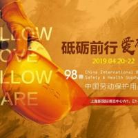 2019北京劳保展、2019秋季劳保会