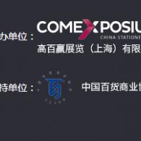 2020上海文化展|上海文具展|