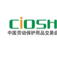 2019第99届中国劳动保护用品交易会