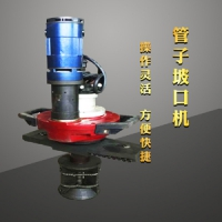 湖南长沙!电动管子坡口机 便携式管子倒角机