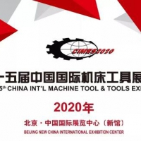 2020CIMES第十五届中国国际机床工具展览会自动化展区