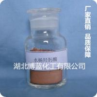 欢迎光临本公司选矿药剂水杨羟肟酸生产厂家