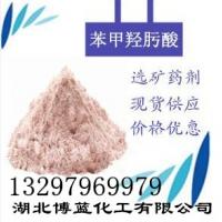 欢迎光临本公司选矿药剂苯甲羟肟酸原料生产厂家