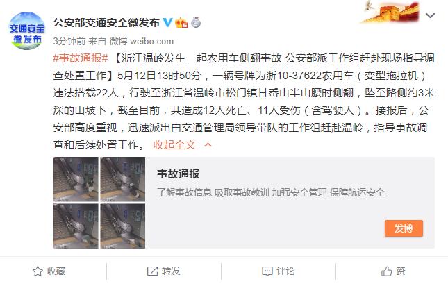 浙江侧翻农用车违法载22人 公安部工作组赶赴现场